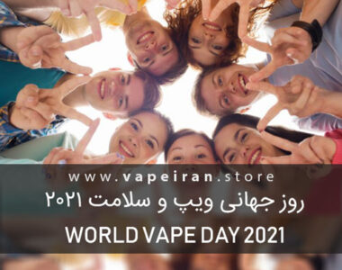 world vape day 2021